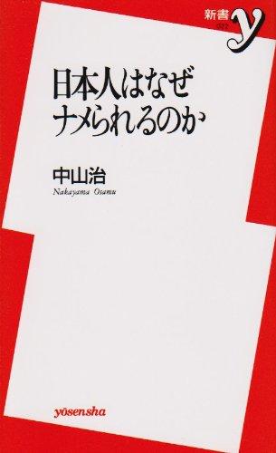 日本人はなぜナメられるのか (新書y)の詳細を見る