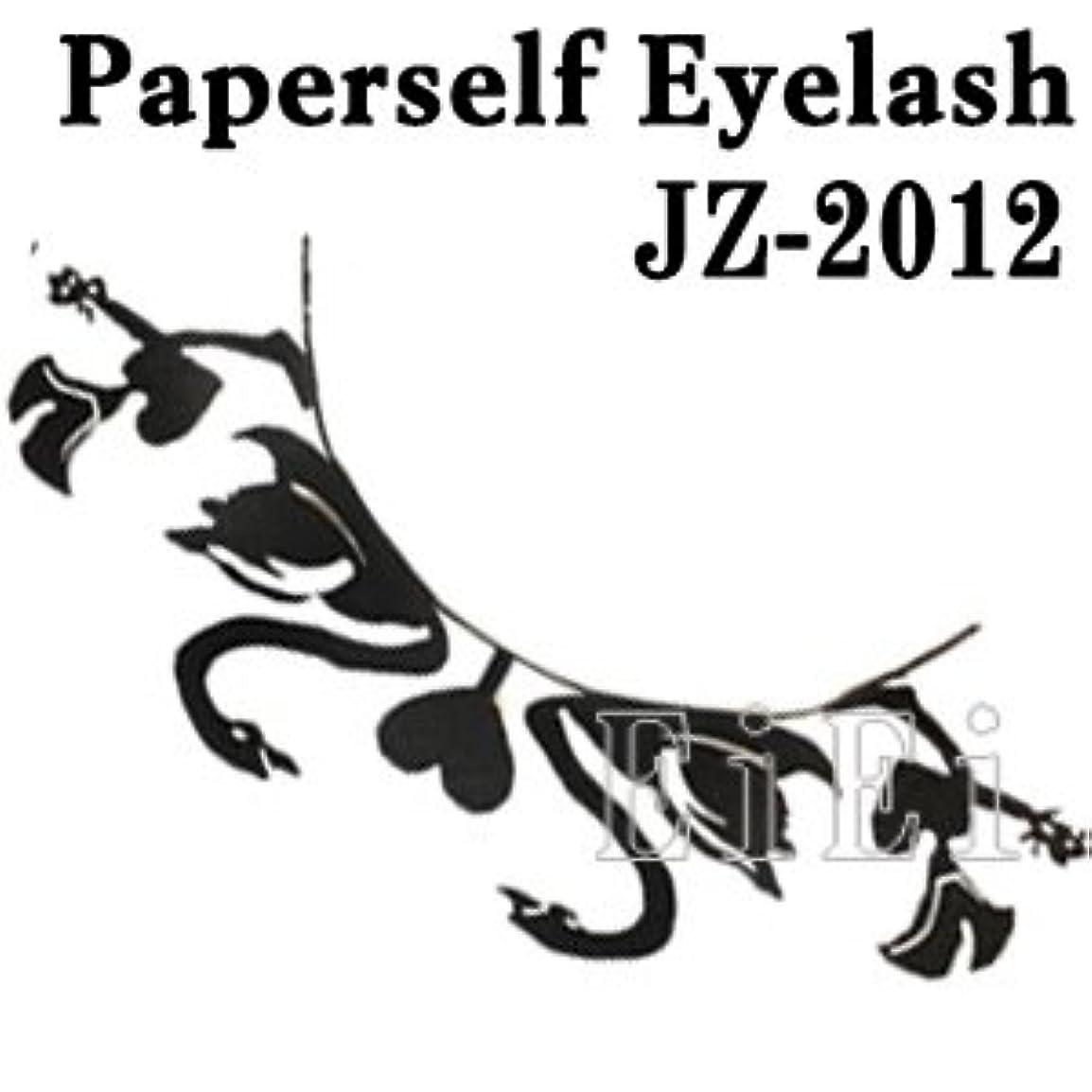 子音忘れる過敏なアートペーパーラッシュ つけまつげ プロ用 紙 つけまつ毛 新感覚 アイラッシュ スワン JZ-2012