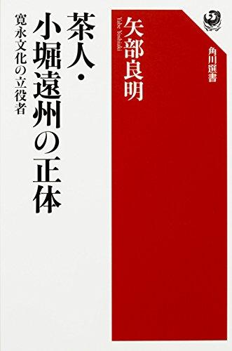 茶人・小堀遠州の正体 寛永文化の立役者 (角川選書)