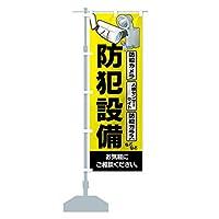 防犯設備 のぼり旗 サイズ選べます(スリム45x180cm 左チチ)