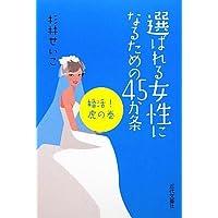 選ばれる女性になるための45か条 婚活!虎の巻