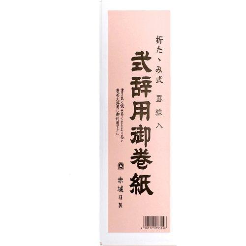 赤城 式辞用 巻紙 茶罫線 マ395