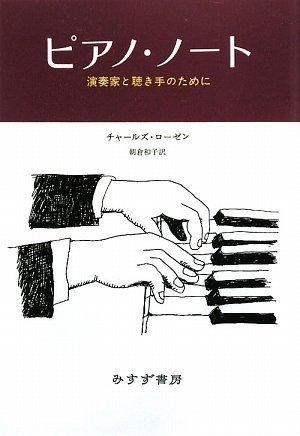 ピアノ・ノート