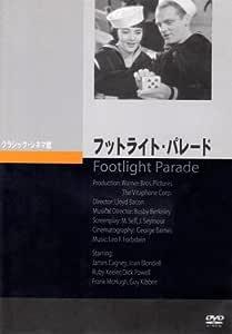 フットライト・パレード [DVD]