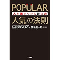 POPULAR 「人気」の法則: 人を惹きつける謎の力 (単行本)