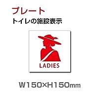 「女子トイレ」プレート 看板『多機能トイレ』 (安全用品・標識/室内表示・屋内標識) W150mm×H150mm (TOI-128)
