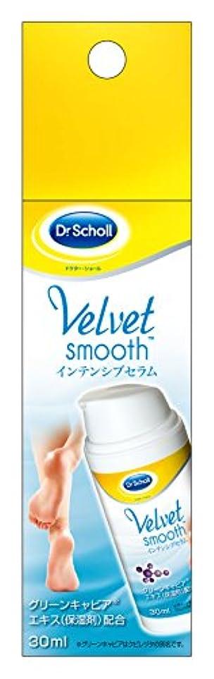 開始堀是正ドクターショール インテンシブセラム 足の保湿美容液(Dr.Scholl Velvet Smooth Intensive Serum )
