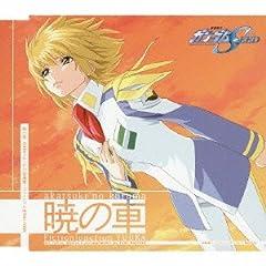 FictionJunction YUUKA「暁の車」の歌詞を収録したCDジャケット画像