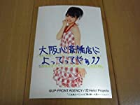 2008 6 17 真野恵里菜 ハロショ ご当地スペシャル第4弾大阪店