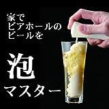 ビールの泡付け器 ホワイト(5-1542-0801)