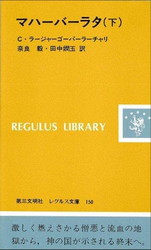 マハーバーラタ (下) (レグルス文庫 (150))の詳細を見る