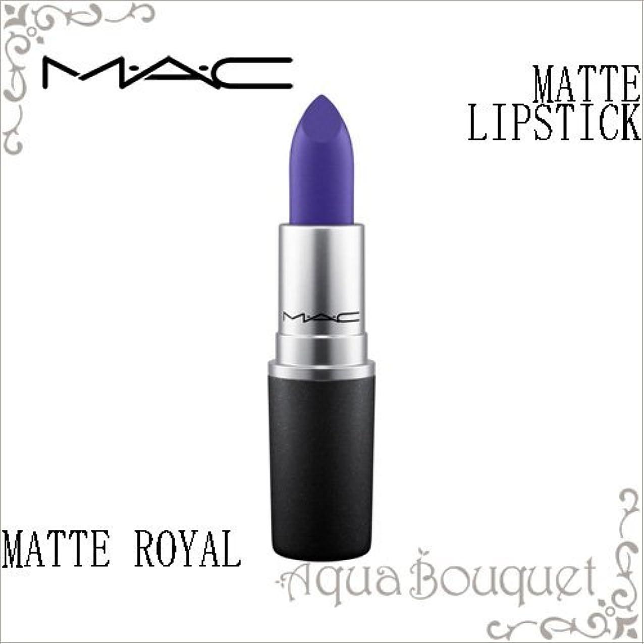M?A?C THE MATTE LIP リップスティックマット #マット ロイヤル 3g [388028] [並行輸入品]