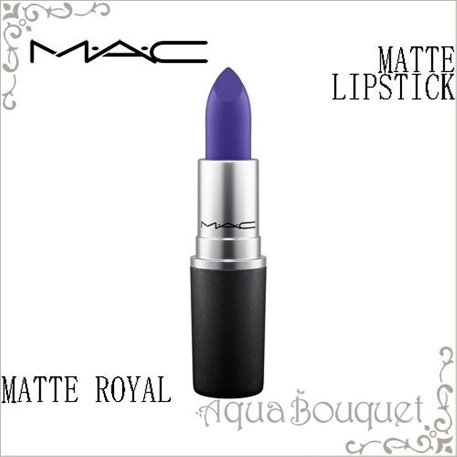 冷蔵庫磁器要求M?A?C THE MATTE LIP リップスティックマット #マット ロイヤル 3g [388028] [並行輸入品]
