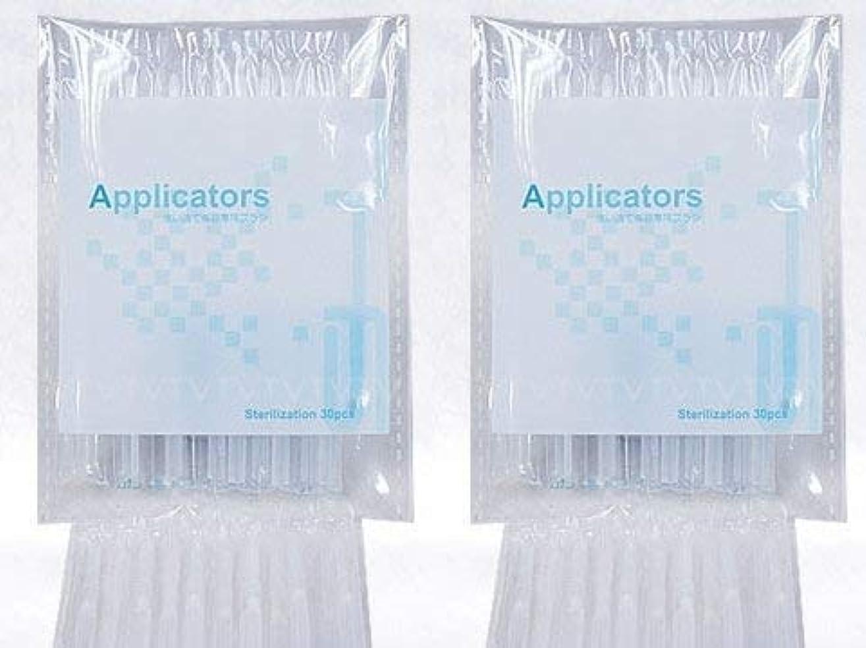 非アクティブクラウド売上高まつ毛美容液 アプリケーター ブラシ 2袋(80本)