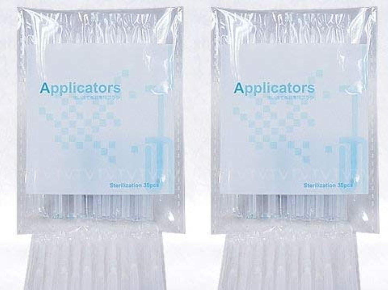 主張する人またはどちらかまつ毛美容液 アプリケーター ブラシ 2袋(80本)