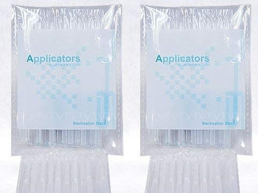 家消毒剤真鍮まつ毛美容液 アプリケーター ブラシ 2袋(80本)