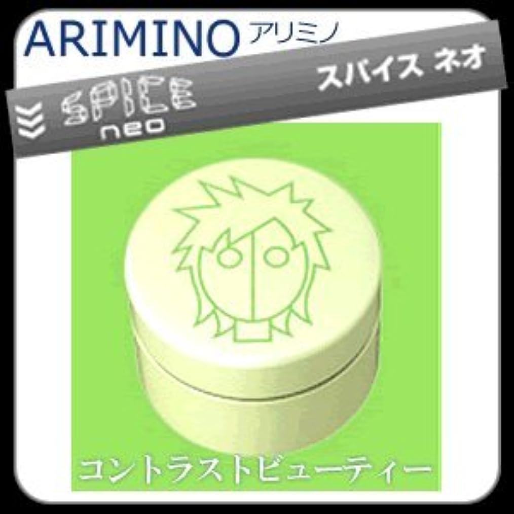 生き物罰シャット【X4個セット】 アリミノ スパイスネオ HARD-WAX ハードワックス 100g ARIMINO SPICE neo