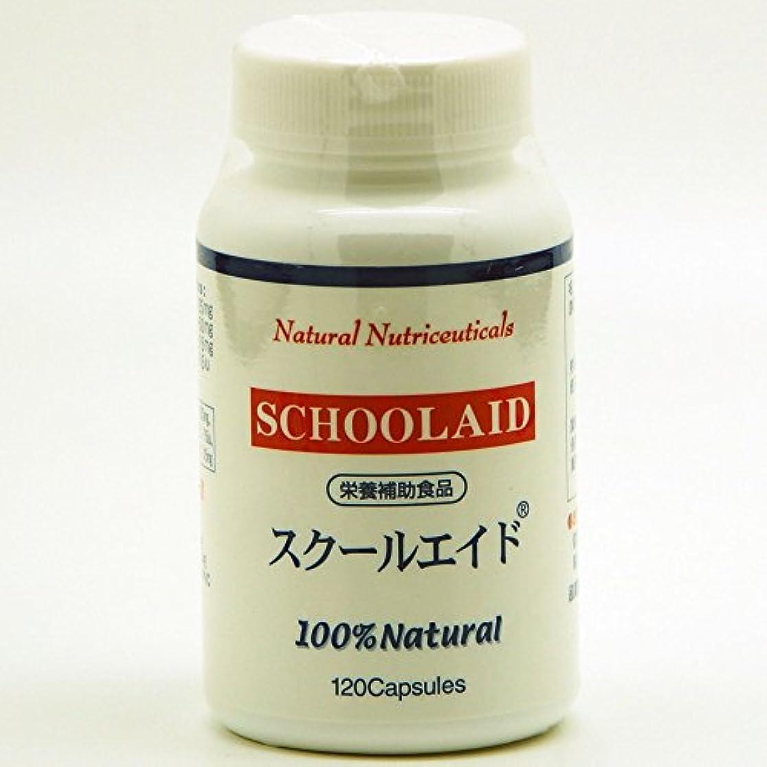 信念絶望的な傷つきやすい日本ファミリーケア スクールエイド 120カプセル