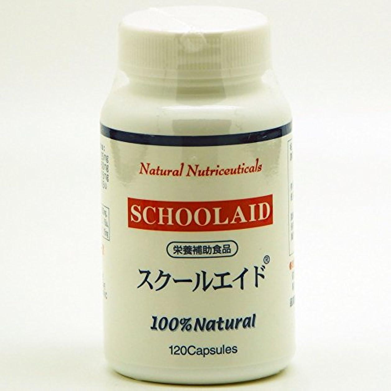 日本ファミリーケア スクールエイド 120カプセル