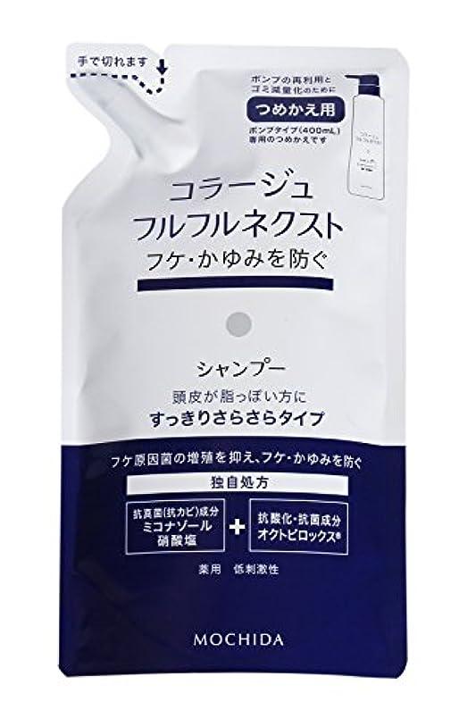 九月条件付きエゴマニアコラージュフルフル ネクストシャンプー すっきりさらさらタイプ (つめかえ用) 280mL (医薬部外品)