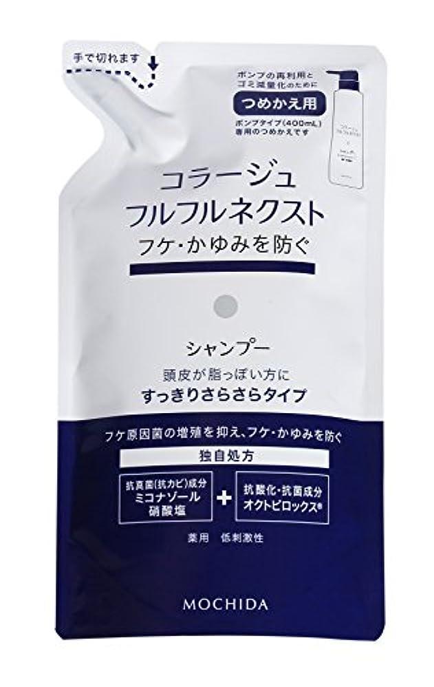 振動する創造腹痛コラージュフルフル ネクストシャンプー すっきりさらさらタイプ (つめかえ用) 280mL (医薬部外品)