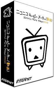 ニコニコムービーメーカー(動画)発売記念キャンペーン版