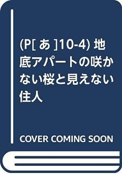 (P[あ]10-4)地底アパートの咲かない桜と見えない住人 (ポプラ文庫ピュアフル あ 10-4)