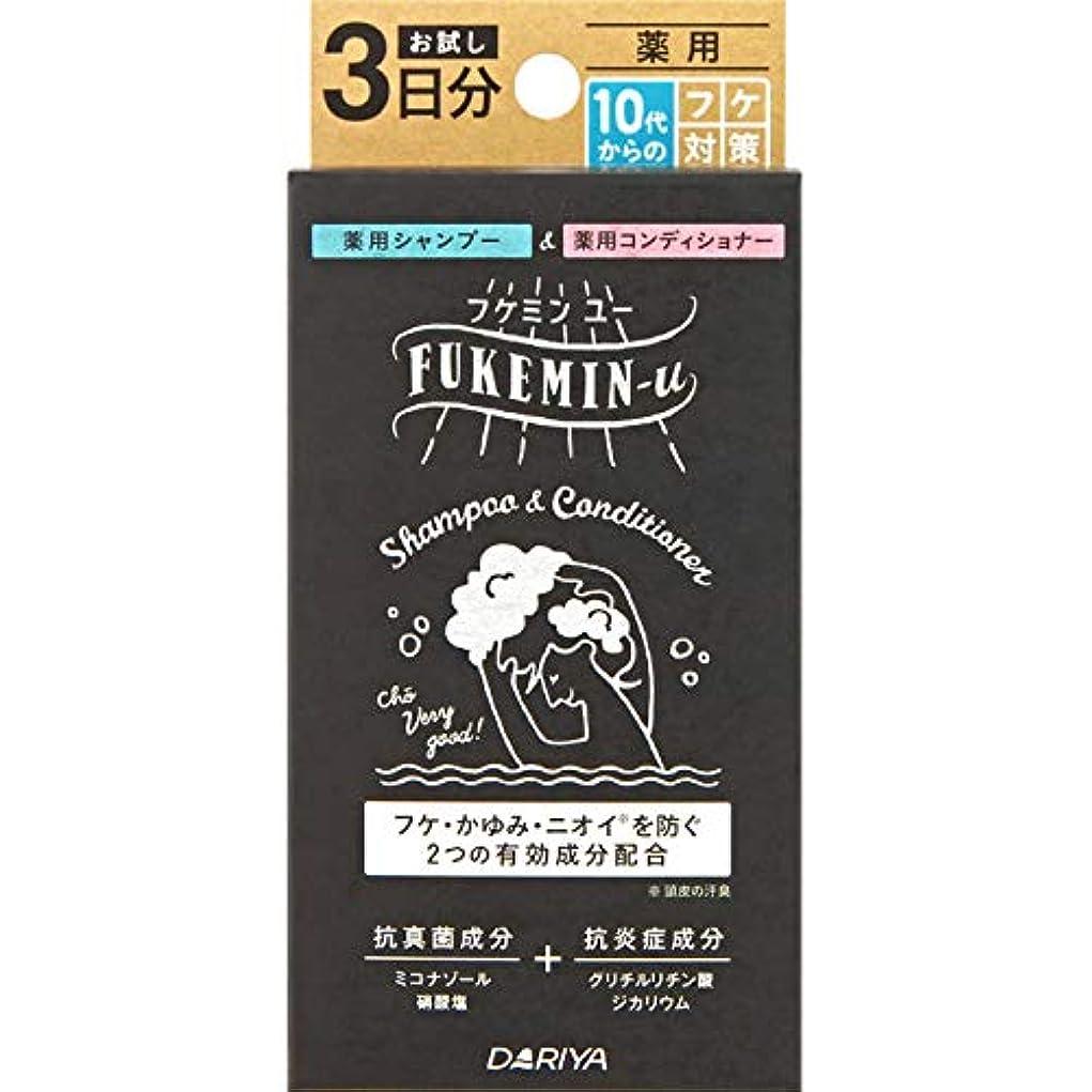 基準災害蒸留ダリヤ フケミンユー トライアルセット 3日分 (医薬部外品)