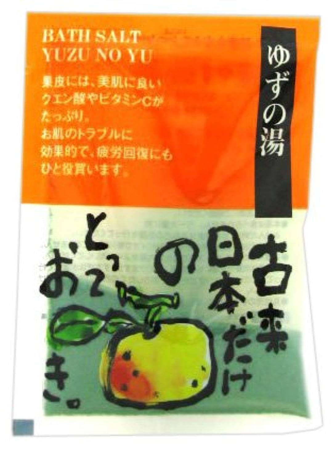 モック近代化溶岩ヤマサキ 和漢の湯 やすらぎ便り ゆずの湯
