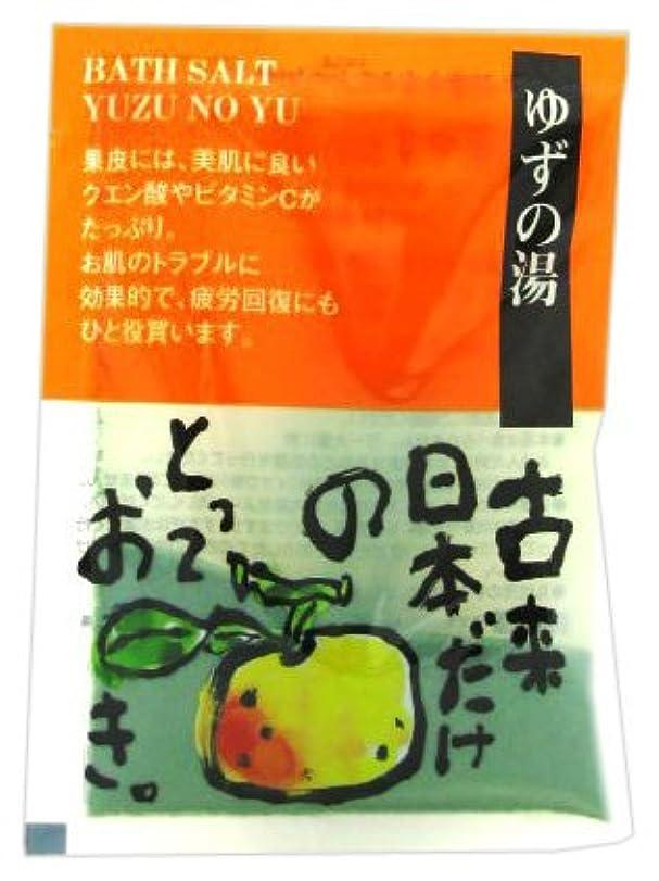 コーラス比類なき想起ヤマサキ 和漢の湯 やすらぎ便り ゆずの湯