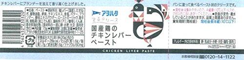 アヲハタ 塗るテリーヌ 国産鶏のチキンレバーペースト 73g