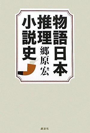 物語日本推理小説史の詳細を見る