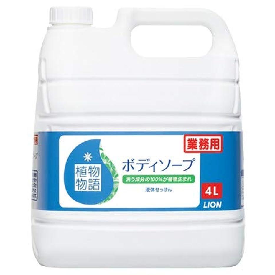 服を洗う白鳥句ライオン 植物物語ボディソープ 業務用 4L