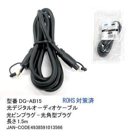 COMON カモン  光デジタルケーブル 光角形⇔光丸型ミニプラグ 1.5m  DG-AB15