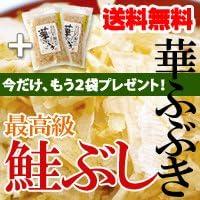 知床標津マルワ食品 北海道知床産 鮭ぶし 華ふぶき 8個セット 今だけもう2袋プレゼント!