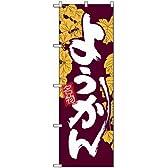 のぼり旗「名物 ようかん」 2枚セット