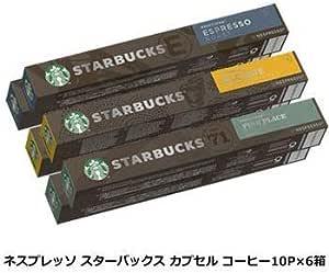 ネスプレッソ スターバックス カプセル コーヒー 10P×6箱 ネスプレッソ カプセル 互換