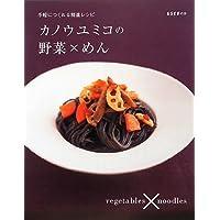 カノウユミコの野菜×めん (ESSEの本)