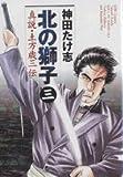 北の獅子 / 神田 たけ志 のシリーズ情報を見る