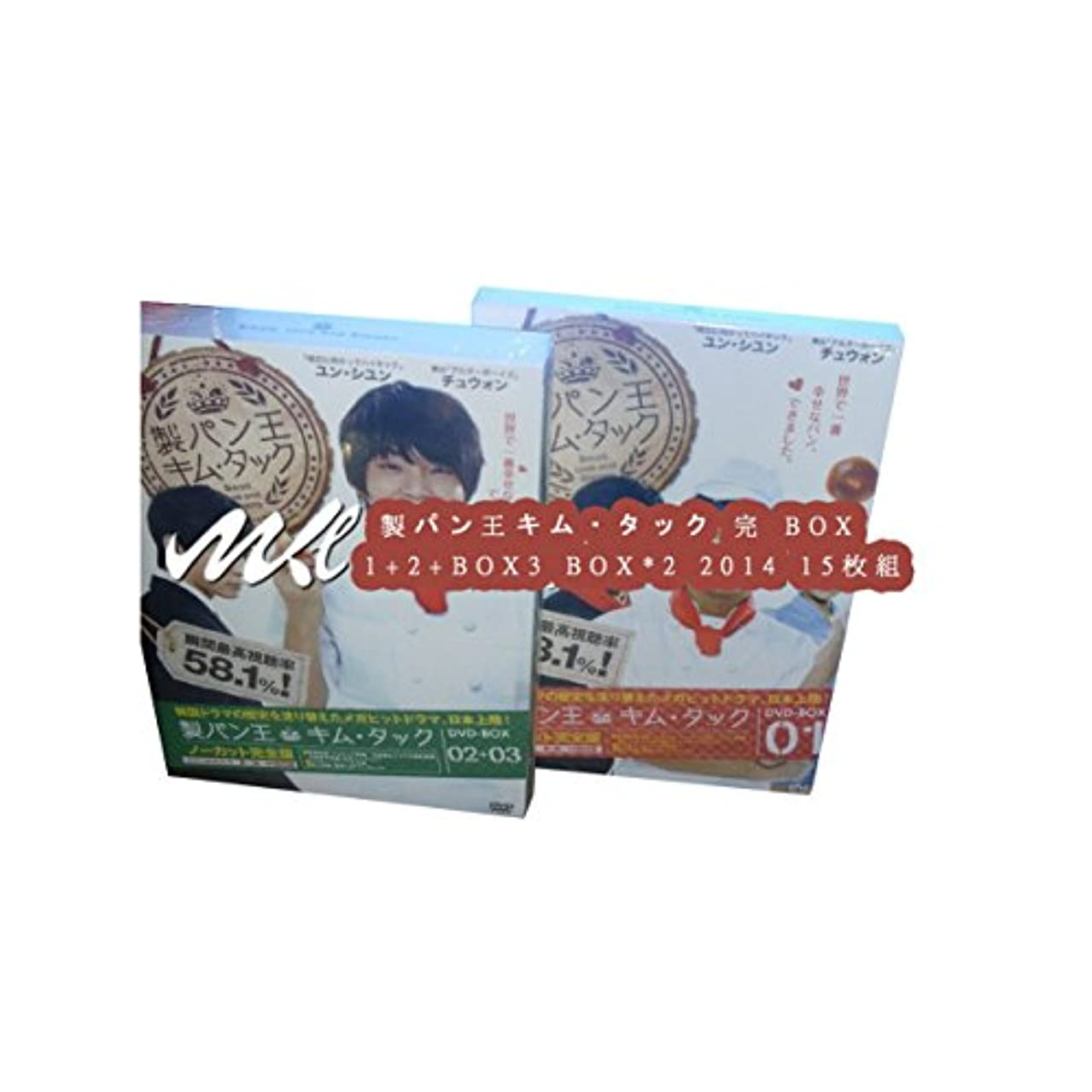 連合エミュレーションボーカル製パン王キム?タック 完 BOX1+2+BOX3 BOX*2 2014