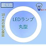 COOLWEST LEDランプ丸型 30形 12w ライト 照明器具 昼光色 シーリングライト ペンダントライト 天井照明 グロー式工事不要/円形/環形/サークライン 説明書付き