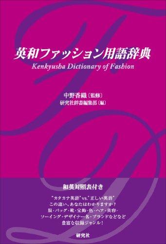 英和ファッション用語辞典 英語でおしゃれを Kenkyusha Dictionary of Fashion