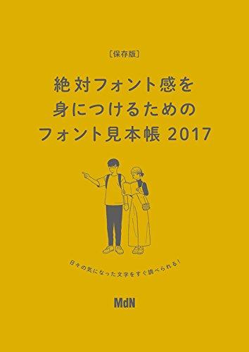 月刊MdN 2017年10月号(特集:絶対フォント感を身につける。[明朝体編])