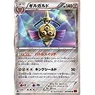ポケモンカードゲーム XY[コレクションY] ギルガルド(2進化) 041/060 XY1