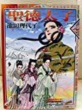 聖徳太子 2 (フェアベルコミックス)
