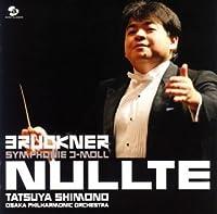 ブルックナー:交響曲第0番