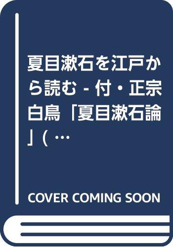夏目漱石を江戸から読む - 付・正宗白鳥「夏目漱石論」 (中公文庫 こ 43-2)