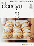 dancyu(ダンチュウ)2019年4月号 「みんなのシュークリーム」 画像