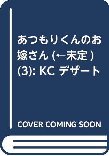 あつもりくんのお嫁さん(←未定) (3) (KC デザート)