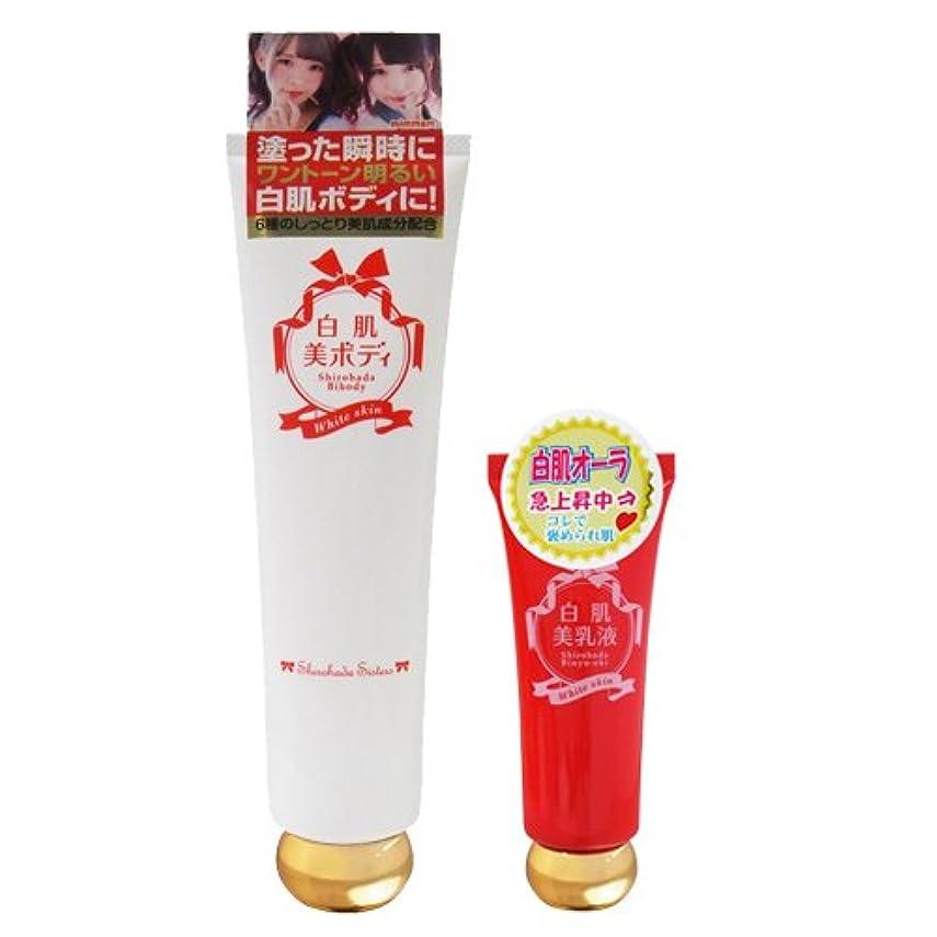 つぶやき大胆な武器白肌シスターズ 白肌美ボディ(150g) + 白肌美乳液(35g) セット